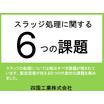 資料『スラッジ処理に関する6つの課題』 製品画像