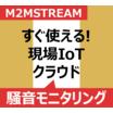 【環境IoT】騒音モニタリングシステム(騒音レベル表示器) 製品画像