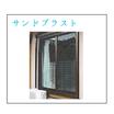 【硝子加工】サンドブラスト/シリカタペ 製品画像