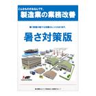 【製造業の業務改善】暑さ対策版  製品画像
