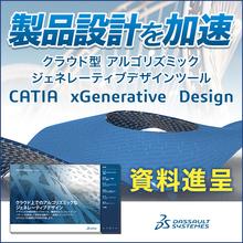 CATIAで実現するアルゴリズミック・ジェネレーティブ・デザイン 製品画像