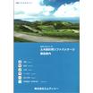 【総合カタログ】APS-21シリーズ土木設計用ソフトパッケージ 製品画像