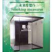 喫煙BOX【どこでも喫煙ブース】※令和3年度版助成金案内資料進呈 製品画像