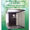喫煙室『どこでも喫煙ブース』※健康増進法&助成金の概要資料進呈中 製品画像