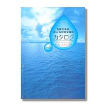 グリーストラップ・側溝 [総合カタログ] 無料配布中! 製品画像