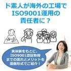 ド素人が海外の工場でISO9001運用の責任者に? 製品画像