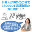 ド素人が海外の工場でISO9001認証取得の責任者に? 製品画像