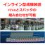 インラインコーティングシステム(FCVA) 製品画像