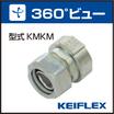 【360°ビュー】ケイフレックス附属品『KMKM』 製品画像