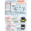 クラウド型WebGISを活用した『動態管理システム』 製品画像