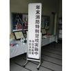 【スタンド関連製品導入事例】東京消防庁 様 製品画像