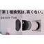 ダクトレス式第1種換気システム passiv Fan 製品画像