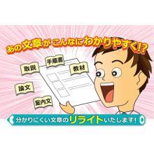 文章リライトサービス 製品画像