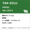 TAK-02LU UL規格ラベル 製品画像