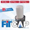 新しい発想の保護キャップ!防サビ+脱落防止でお困りごとを解決! 製品画像