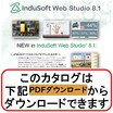 IoT対応SCADAソフトInduSoft【IoT/SCADA】 製品画像