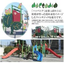 鉄製コンビ遊具『ハッパニア』 製品画像