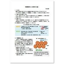 【資料】有機質肥料と、化学肥料の違い 製品画像