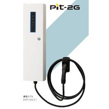 EV・PHEV用普通充電器『Pit-2G シリーズ』 製品画像