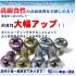 亜鉛ニッケル合金めっき『ハイニッケル』 製品画像