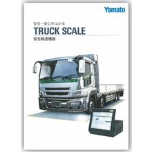 トラックスケール(安全輸送機器)総合カタログ 製品画像