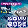 ■ フッ素コーティング剤 ■ 無料サンプル進呈中! 製品画像
