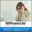 【NXP】パワーポイントを肥大化させている原因を見つけるには? 製品画像