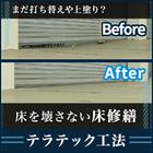 【床の傾き・沈下に】床を壊さず、業務を止めない『テラテック工法』 製品画像
