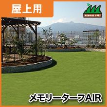 【屋上用】高透水性人工芝『メモリーターフAIR』 製品画像