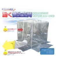 『移動式ホコリ飛散防止柵』 製品画像