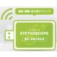 無線センサータグ「STETHOSCOPE」リリースのご案内 製品画像