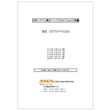 【仕様書】汎用リチウム電池パック(26AhType) 製品画像