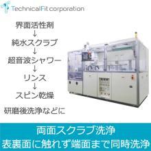ウエハー洗浄装置「両面ブラシ洗浄装置(量産型)」 製品画像