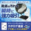 DAESHIN MC社製クリーニングシステム※デモ機レンタル可能 製品画像