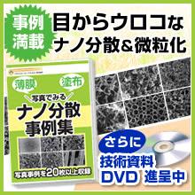 【無料進呈中】『写真でみる ナノ分散(薄膜・塗布)事例集』 製品画像