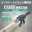 コンクリートクラック補修材 クラックインジェクターKSE-050 製品画像