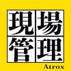 製造業向け 属人化・マニュアル化対策ERPパッケージ ATROX 製品画像