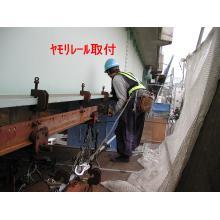 パーフェクト工法 ヤモリ工法(移動用レール) 製品画像