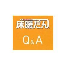 電気式床暖房システム Q&A その1 製品画像