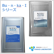 導入事例「Bu・N・Ka・Iシリーズ」※安全かつ高い洗浄力 製品画像