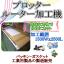 【プロッター/ルーター加工機】ガスケット・パッキン製品の製造 製品画像