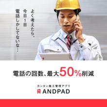 施工管理アプリ『ANDPAD』※インタビュー記事を配布中 製品画像
