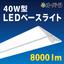 『器具一体型LEDベースライト』安心の3年保証 製品画像