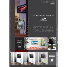 ディスプレイ統合サポートカタログ 製品画像