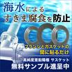 配管用資材『高純度亜鉛陽極 サスケット』※無料サンプル進呈中 製品画像
