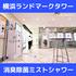 消臭除菌ミストシャワー『HAL・SHOWER』 技術資料 製品画像
