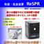 除菌・脱臭装置【ReSPR(レスパー)】 製品画像