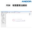技術計算ソフト CADTOOL FEM8 製品画像