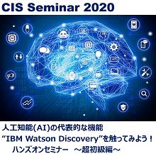 『IBM Watson Discovery』のハンズオンセミナー 製品画像
