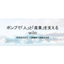 【高耐久ポンプなら】「wiloポンプ」のご紹介※特許技術あり 製品画像